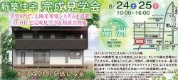 8月24日・25日住宅完成見学会